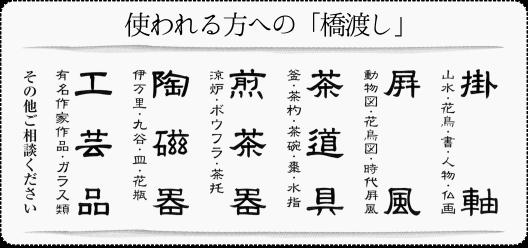 掛軸・屏風・茶道具・煎茶器・陶磁器・工芸品