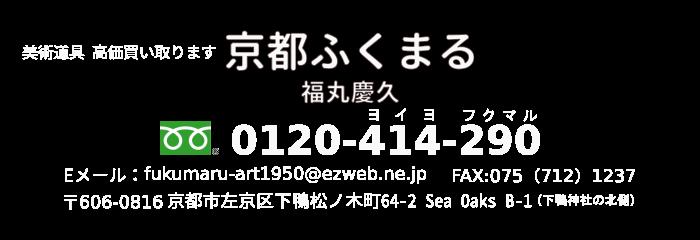 連絡先:0120-414-290