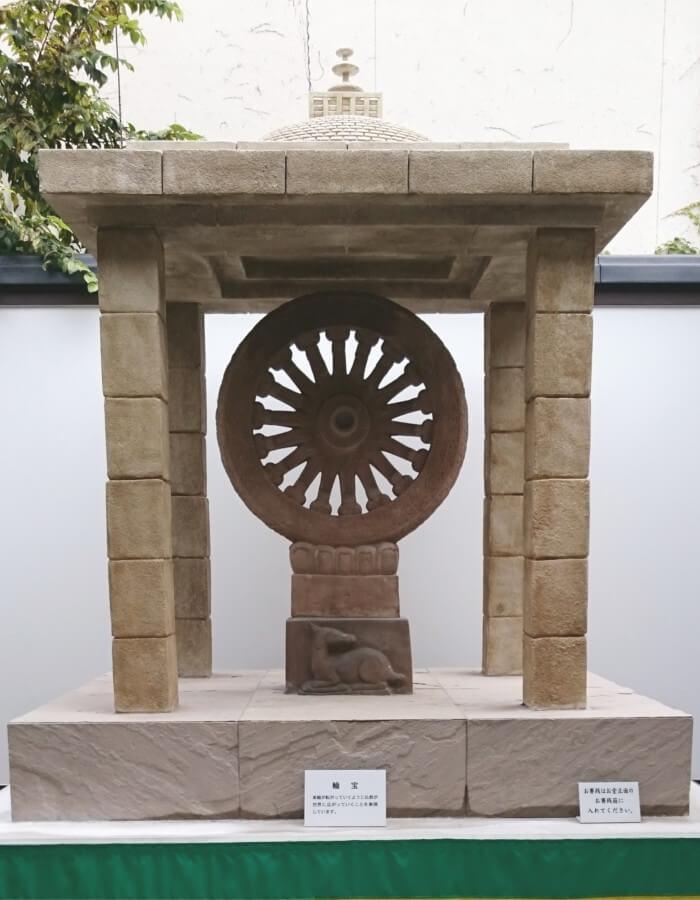 亜細亜万神殿 法輪