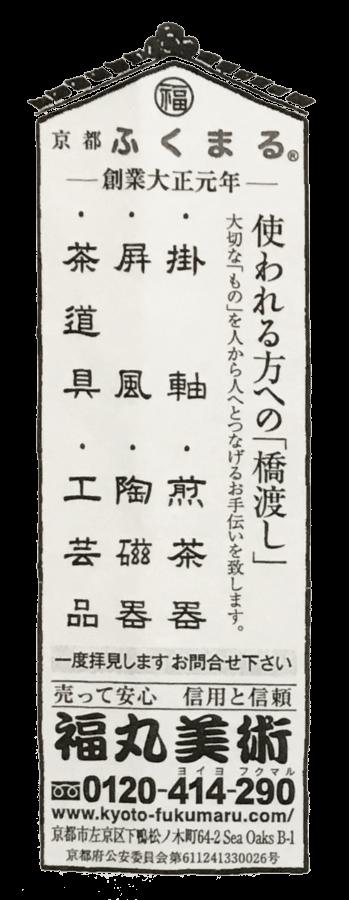 京都新聞広告(小判)