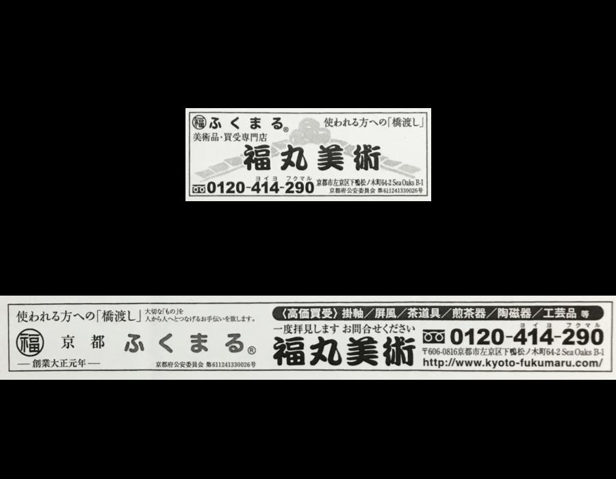 京都新聞広告