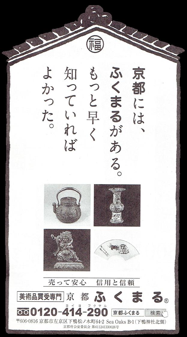 京都新聞広告 2018/02