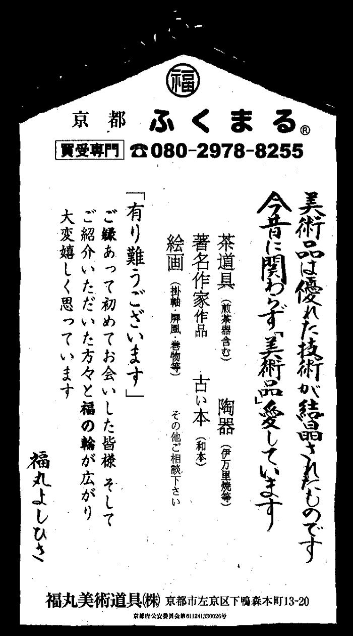 京都新聞広告 2014/06