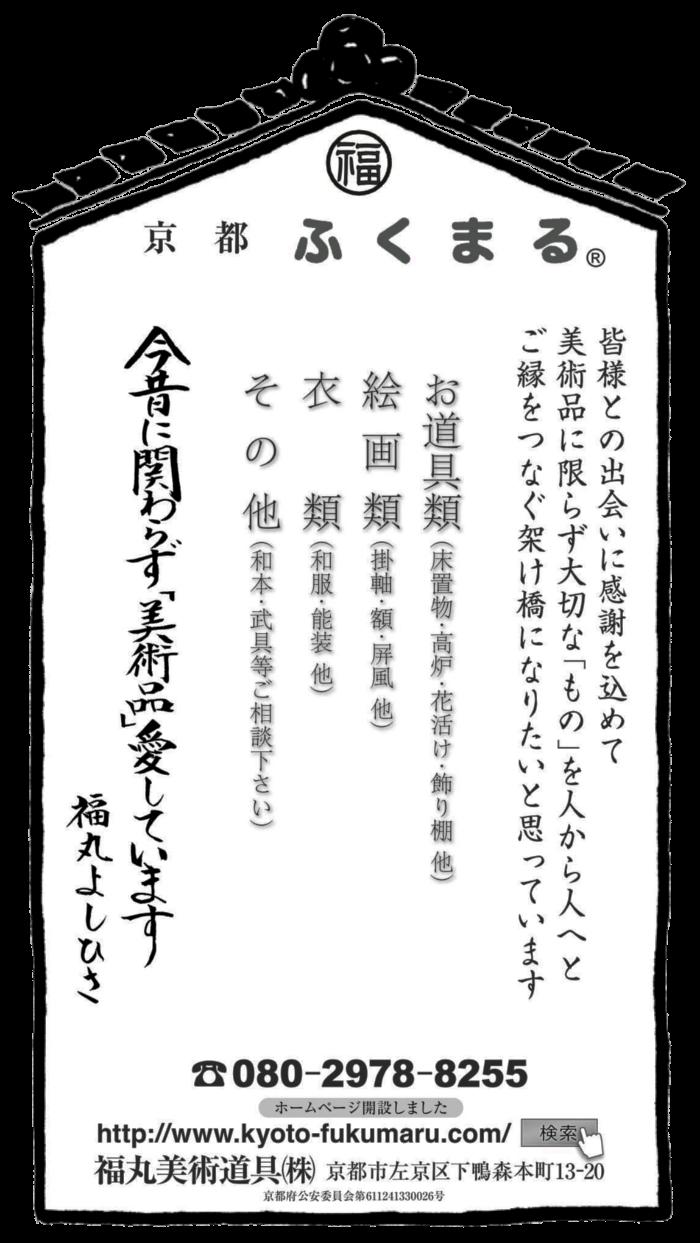 京都新聞広告 2015/03/29