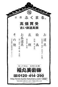 kyoto-shinbun150429-2a