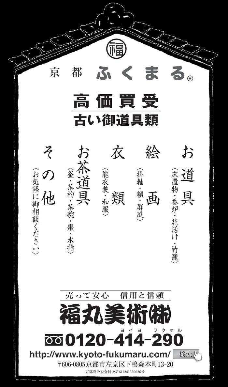 京都新聞広告 2015/04/29