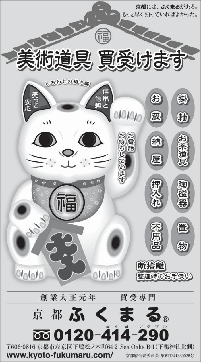京都新聞広告 2018/03